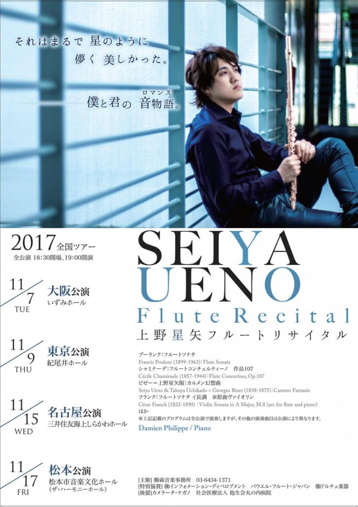 seiya2017-omo